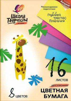 """Набор цветной двусторонней бумаги """"Школа творчества"""" А4, 8 цветов, 16 листов"""