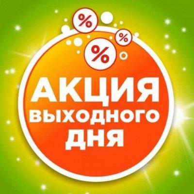 """Любимая косметика .❤. В наличии! Быстрая доставка! — АКЦИЯ  """"Цена выходного дня"""" -20% — Для лица"""