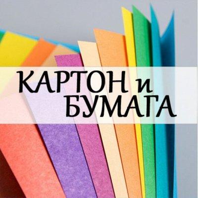 🎨ЛУЧшие товары для детского творчества! — Цветной картон и бумага — Детям и подросткам