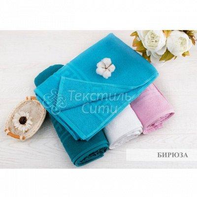Текстиль Сити  - халаты, полотенца и тапочки — Полотенца махровые — Полотенца