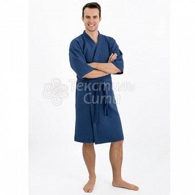Текстиль Сити  - халаты, полотенца и тапочки — Халаты вафельные — Халаты