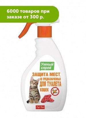 Умный спрей Защита мест не предназначенных для туалета кошек 200мл
