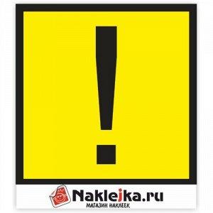 Наклейка Знак - начинающий водитель