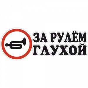 Наклейка За рулем глухой