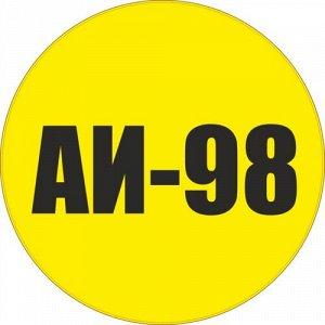 Наклейка АИ-98