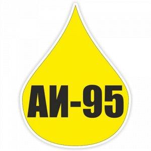 Наклейка АИ-95. Вариант 2