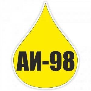 Наклейка АИ-98 Вариант 2