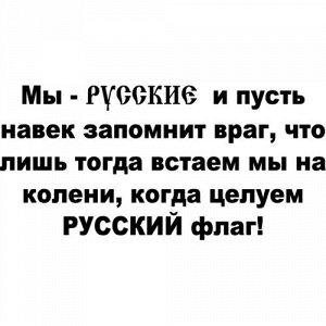 Мы Русские...