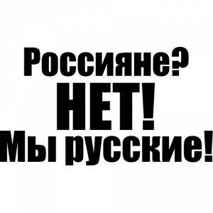 Россияне? Нет! Мы - русские!