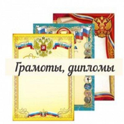 DоМiNо - Вся необходимая канцелярия для школы — Наградная атрибутика — Подарочные издания