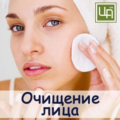 МАЛАВИТ - натуральная косметика из Алтая — Очищение лица — Красота и здоровье
