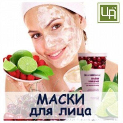 МАЛАВИТ - натуральная косметика из Алтая! — Маски для лица — Красота и здоровье