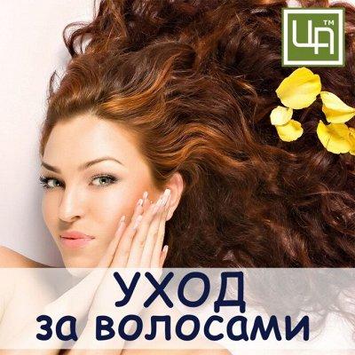 МАЛАВИТ - натуральная косметика из Алтая! — Средства по уходу за волосами Царство ароматов — Красота и здоровье
