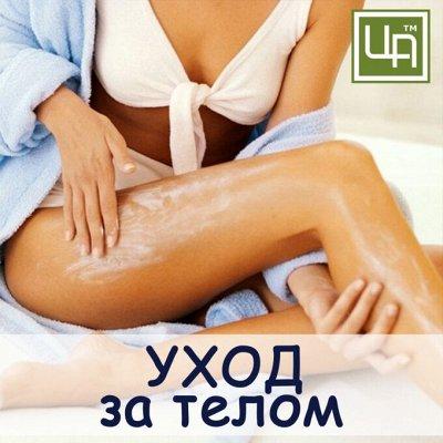 МАЛАВИТ - натуральная косметика из Алтая! — Уход за телом Царство ароматов — Красота и здоровье