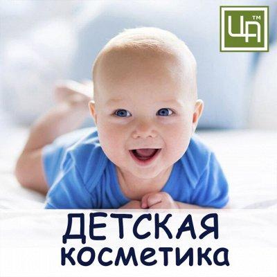 МАЛАВИТ - натуральная косметика из Алтая! — Детская косметика Царство ароматов — Красота и здоровье