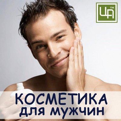МАЛАВИТ - натуральная косметика из Алтая! — Мужская серия Царство ароматов — Красота и здоровье