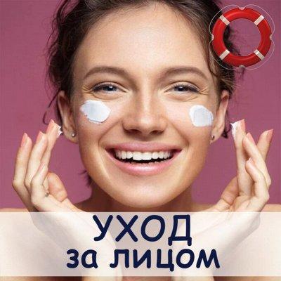 МАЛАВИТ - натуральная косметика из Алтая! — Уход за лицом Спасательный круг — Красота и здоровье