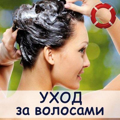 МАЛАВИТ - натуральная косметика из Алтая! — Средства по уходу за волосами Спасательный круг — Красота и здоровье