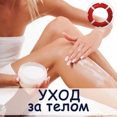 МАЛАВИТ - натуральная косметика из Алтая! — Уход за телом Спасательный круг — Красота и здоровье