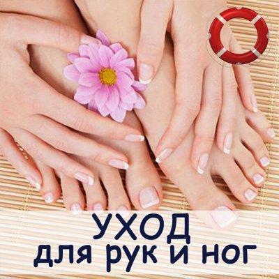 МАЛАВИТ - натуральная косметика из Алтая! — Уход за руками и ногами — Красота и здоровье