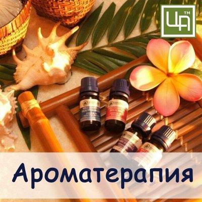 МАЛАВИТ - натуральная косметика из Алтая! — Аромамасла — Красота и здоровье