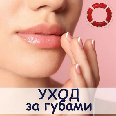 МАЛАВИТ. СПАСАТЕЛЬНЫЙ КРУГ - дерматологическая космецевтика! — Уход за губами — Красота и здоровье