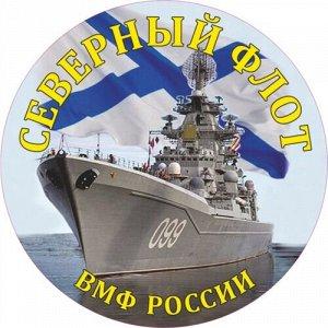 Наклейка Северный флот. ВМФ