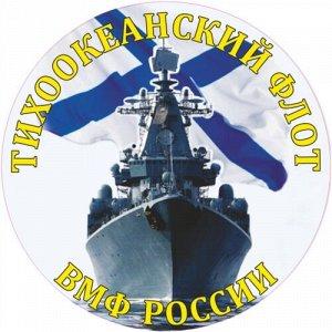 Наклейка Тихоокеанский флот. ВМФ