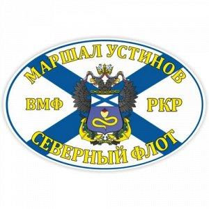 Наклейка Маршал Устинов. ВМФ. Вариант 2