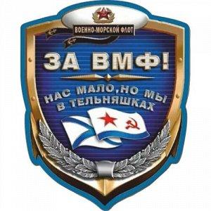 Наклейка За ВМФ. Вариант 2