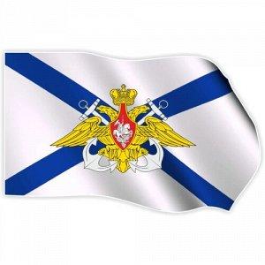 Наклейка Флаг ВМФ
