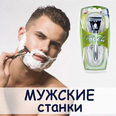 МАЛАВИТ - натуральная косметика из Алтая! — Мужские станки и кассеты — Красота и здоровье