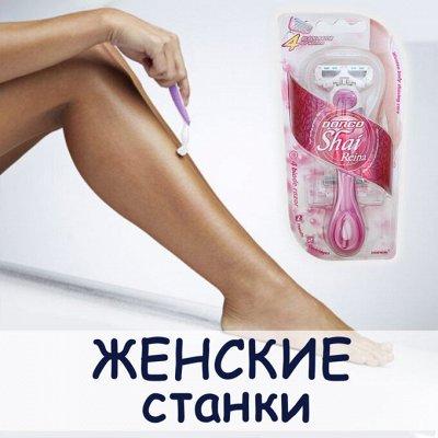 МАЛАВИТ - натуральная косметика из Алтая! — Женские станки и кассеты — Красота и здоровье