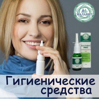 МАЛАВИТ - натуральная косметика из Алтая! — Гигиенические средства — Гели и мыло