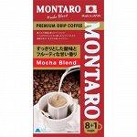 Кофе MONTARO Мока мол. фильтр-пакет 7г. 1/8шт/12