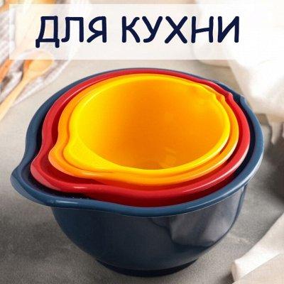 Мартика и Магнолия. Пластик для Вашего дома — Пластиковая посуда и кухонные принадлежности! — Кухня