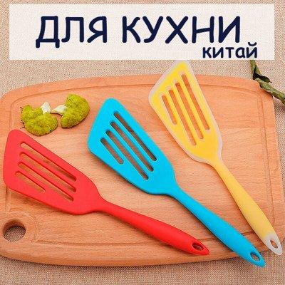 Мартика и Магнолия: Пластик для Вашего дома — Аксессуары для кухни! — Для дома