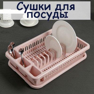 Мартика и Магнолия. Пластик для Вашего дома — Сушилки для посуды! — Посуда