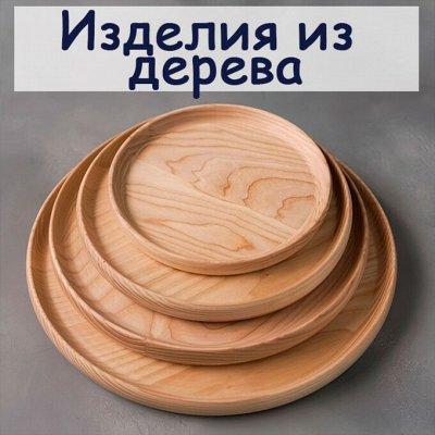 Мартика и Магнолия: Пластик для Вашего дома — Изделия из дерева! — Для дома