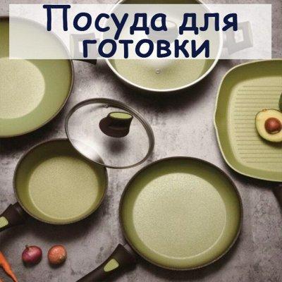 Мартика: Пластик и хоз. товары для Вашего дома — Посуда для приготовления! Китай — Для дома