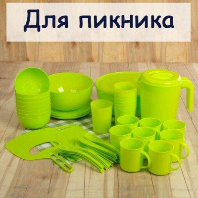 Мартика и Магнолия. Пластик для Вашего дома — Для пикника! — Спорт и отдых