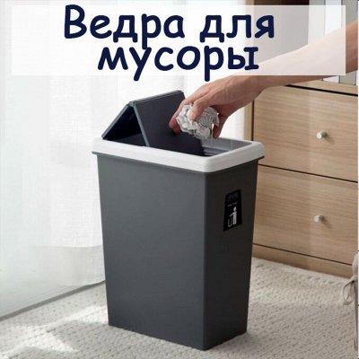 Мартика и Магнолия. Пластик для Вашего дома — Контейнеры для мусора! — Хозяйственные товары