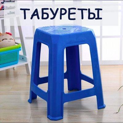 Мартика и Магнолия: Пластик для Вашего дома — Табуреты! — Кухня
