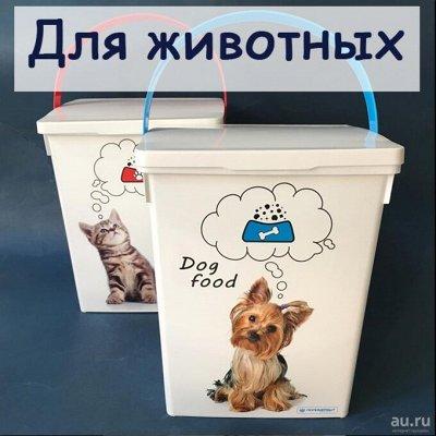 Мартика: Пластик и хоз. товары для Вашего дома — Для домашних животных
