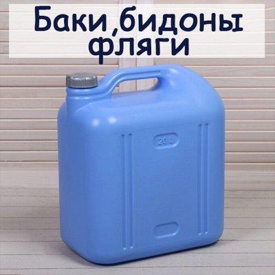 Мартика и Магнолия. Пластик для Вашего дома — Баки, бидоны, фляги: для хранения воды и пищи! — Сад и огород