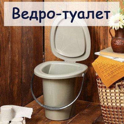 Мартика: Пластик и хоз.товары для Вашего дома — Ведро-туалет! — Хозяйственные товары