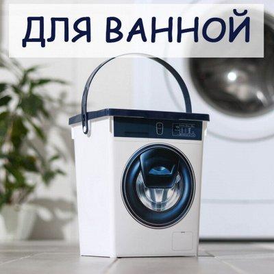 Мартика: Пластик и хоз. товары для Вашего дома — Для ванной