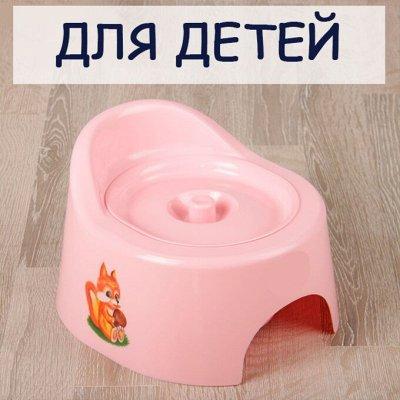 Мартика и Магнолия: Пластик для Вашего дома — Товары для детей! — Детям и подросткам