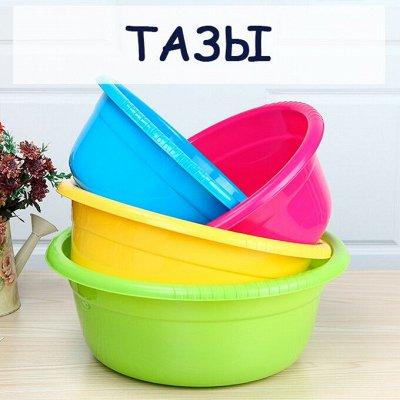 Мартика и Магнолия: Пластик для Вашего дома! — Тазы пластиковые! — Хозяйственные товары