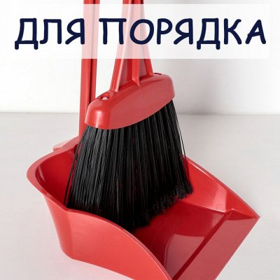 Мартика и Магнолия: Пластик для Вашего дома — Все для уборки и порядка! — Хозяйственные товары